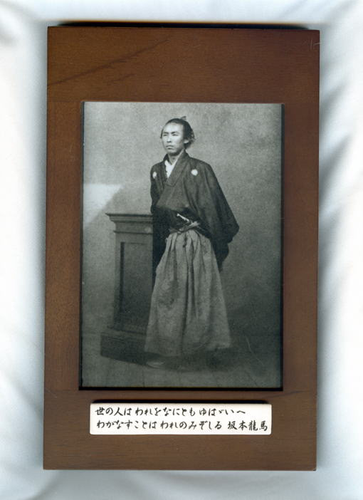 オリジナル写真陶板~坂本龍馬額装タイプ