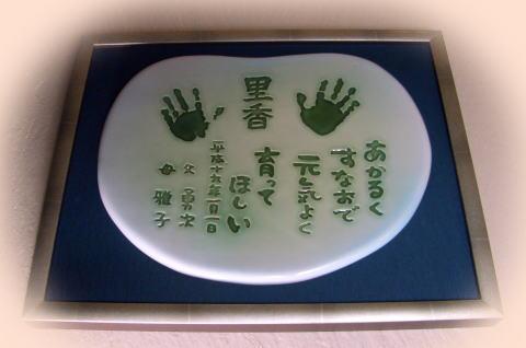 オリジナル手形タイル誕生おめで陶板紅葉の手額装タイプ